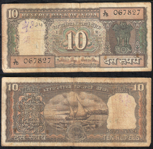 10 Rupee Black Boat Note Signed By Manmohan Singh ( Hobby Collection )