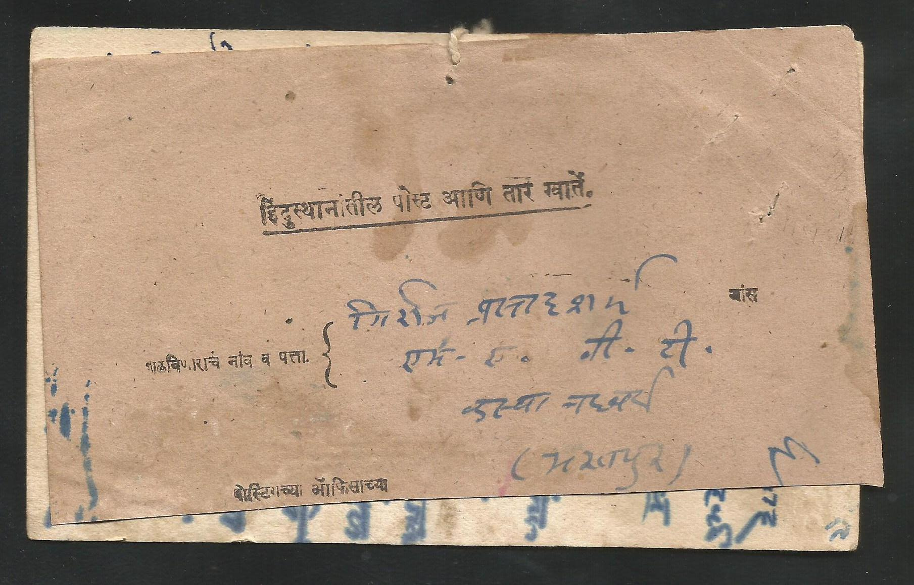 India KGV Registered Refused Post Card with Experimental Cancel + Acknowledgement @014