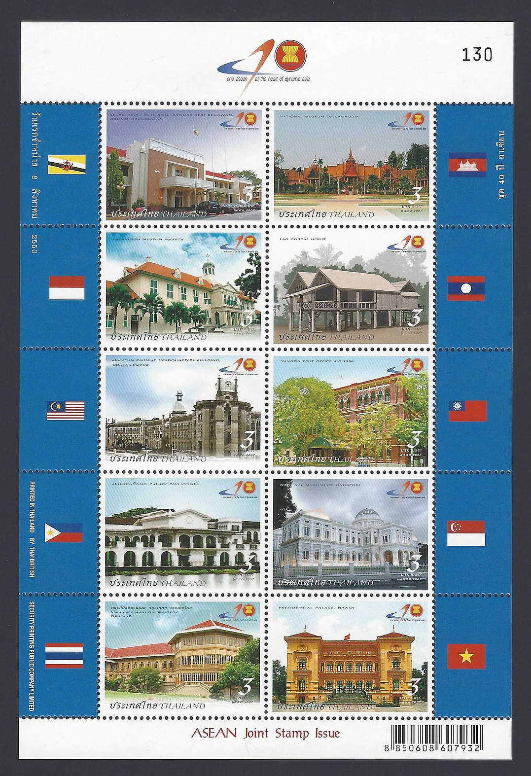 Thailand ASEAN Joint Stamp Issue MS MNH