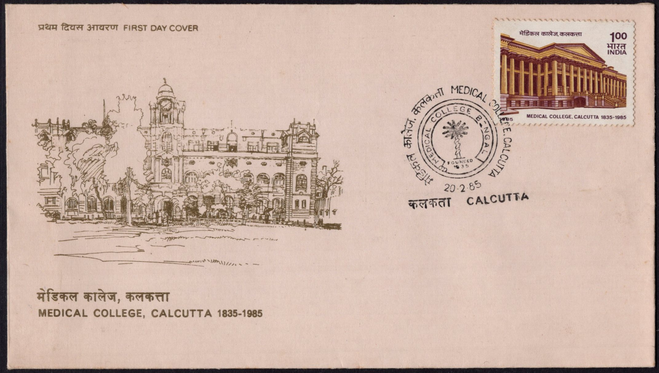 India 1985 First Day Cover FDC Medical College Calcutta Cancel (F2037)