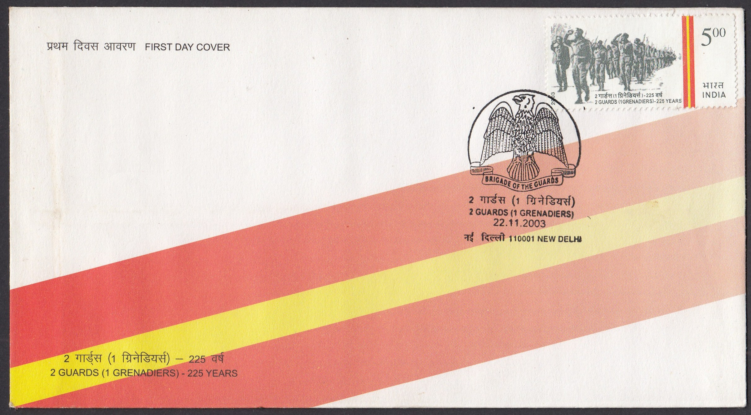 India 2003 First Day Cover FDC 2nd Guard (1 Grenadiers) 225 Years (F599)