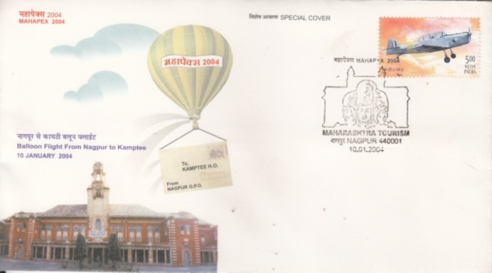 India 2004  MAHAPEX  Balloon Flight  From  Nagpur To Kamptee  Special Cover # 24258