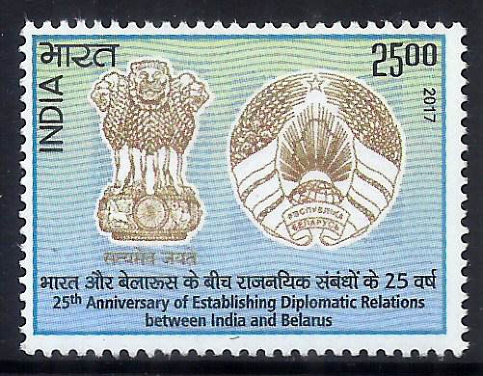 India - MNH  Stamp -  2017 - Relations Between India & Belarus (P-029/V)