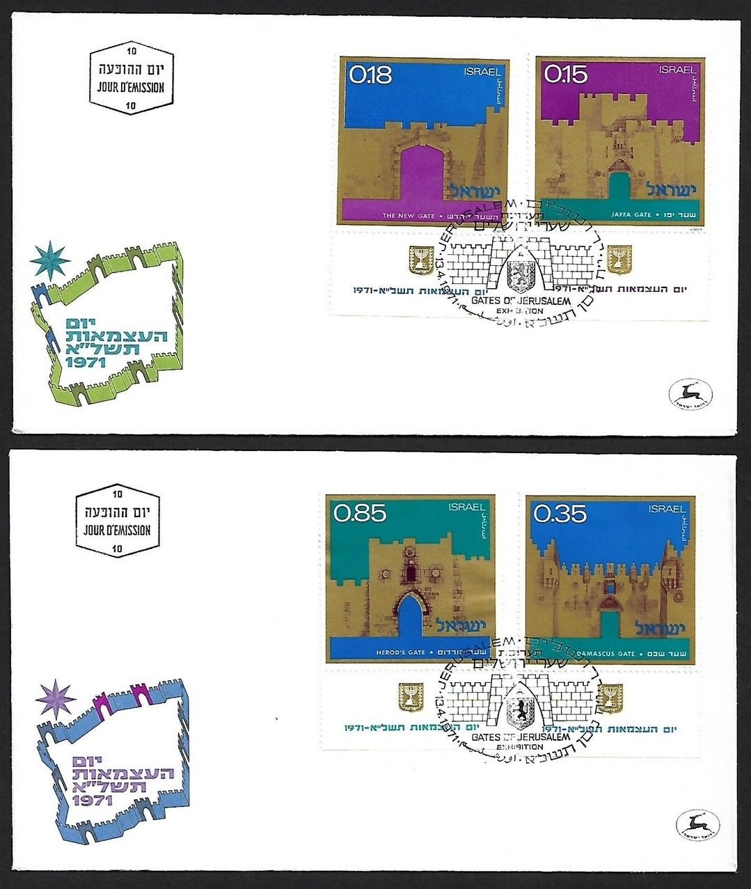 Israel 1971 Gates of Jerusalem 4v on 2FDCs