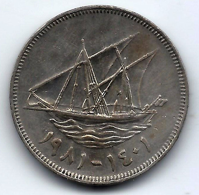 Kuwait - Used Coin as per 2 scans -  Boat Theme (P-001/F1) D