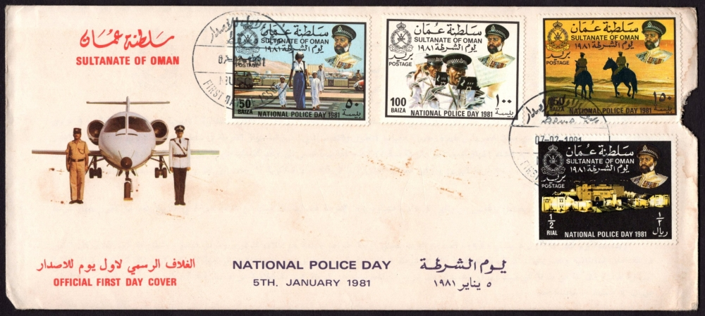 Muscat 1981 Official First Day Cover FDC Sultanate of Oman, National Police Day (F1720)