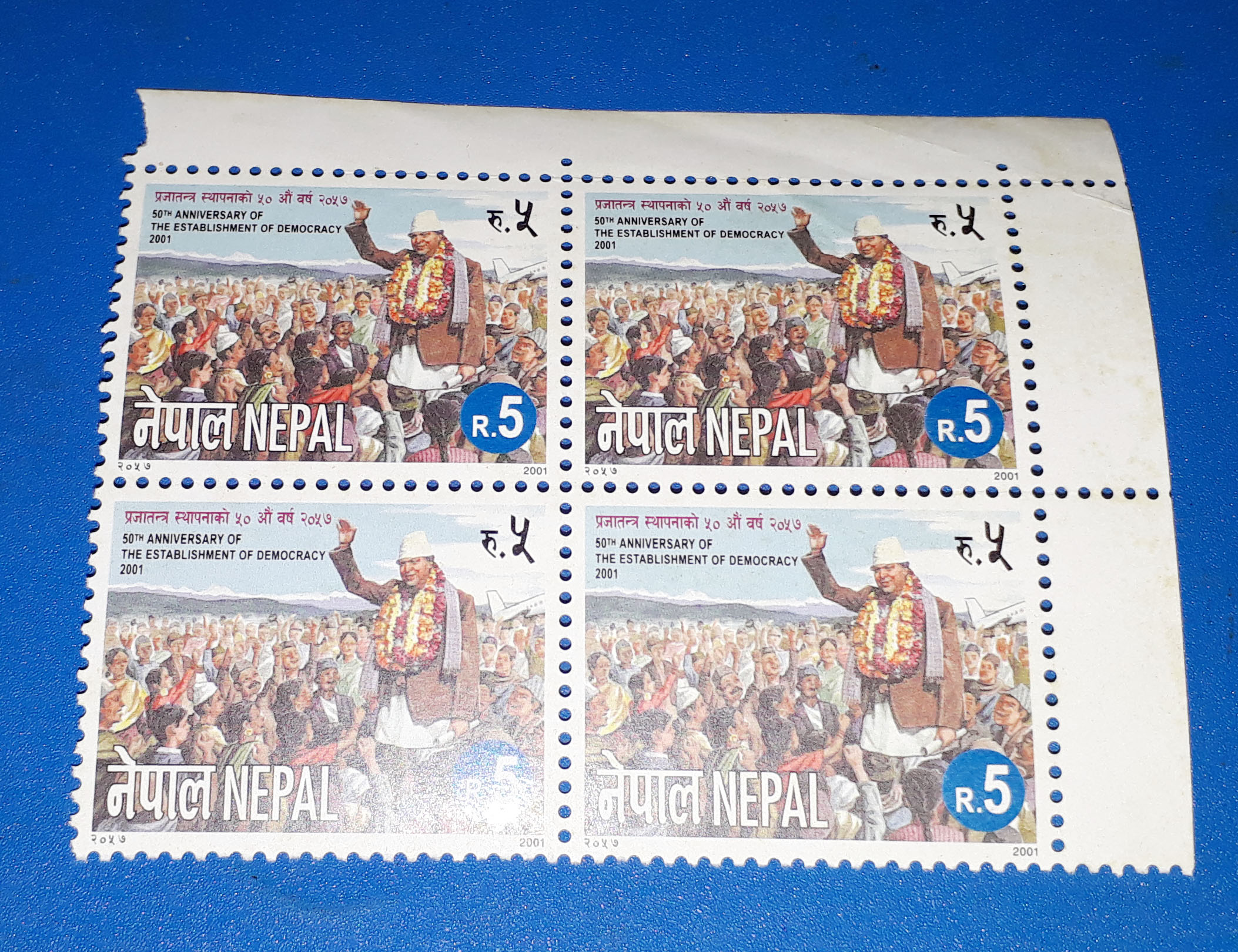 NEPAL KING STAMP - BLOCK OF 4 - MNH 5 Rupees STAMP