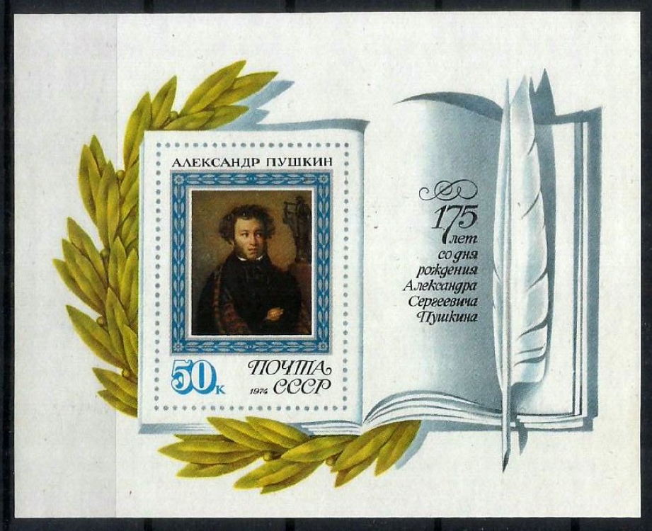 Russia - MNH Sheet - 1974 The 175th Anniversary of the Birth of A.S.Pushkin - Poet (P-020/E)
